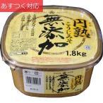無添加円熟こうじみそ 1.8kg ひかり味噌