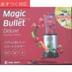 ブレンダー DELUXUE MAGIC BULLET