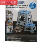 折り畳み踏み台2個セット ブルー 高さ39cm/22cm TOOLMASTER