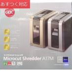 アコブランズ マイクロカットシュレッダー GSHA17M-SB