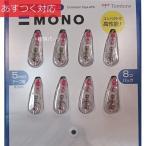 トンボ鉛筆 MONO 修正テープ 5mm x 6m 8個セット