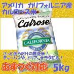 カリフォルニア カルローズ米 5kg