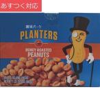 ハニーローストピーナッツ 49g x 18袋