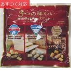 おつまみチーズアソート 3種 x 3袋 なとり