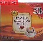 カフェインレスドリップコーヒー 50P UCC