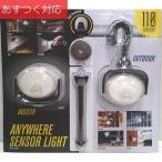 三脚付きセンサーライト 2個セット 単三電池別売り ANYWHERE SENSOR LIGHT