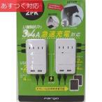AC/USB壁タップ AC x 2 / USB x 2 3.4出力 2個セット