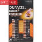 単4アルカリ乾電池 24本パック DURACELL