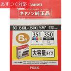 canon インクカートリッジ 6色マルチパック BCI-351XL+350XL