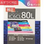 epson インクカートリッジ 6色マルチパック IC6CL80L