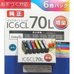 epson インクカートリッジ 6色マルチパック IC6CL70L