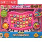 ABC メロディメーカー 英語/スペイン語 日本語取説付き カラー:ピンク