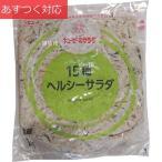 15種サラダ 1kg