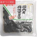 国内産 丹波黒黒豆 (特大豆) 600g 味の菊一