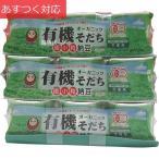 有機極小粒納豆 30g x 3 x 3 あづま食品