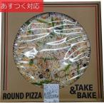 テイク&ベイク丸形ピザ シーフード直径約40cm