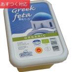 【冷蔵発送】オーガニックフェタチーズ 400g ROUSASS