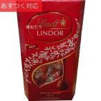リンドール トリュフチョコレート ミルク 600g