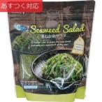海藻サラダ 1kg YEMAT FOODS