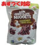イノフーズ『オーガニック ダーク チョコレートナゲッツ 500g』