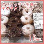 ミニクロドット クロワッサン生地を使ったサクサク新食感ドーナツ プレーン チョコヘーゼル ホワイトチョコ ドーナツ コストコ