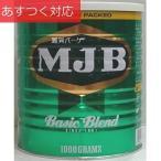 レギュラーコーヒー ベーシックブレンド 1kg MJB
