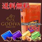 【送料無料】ゴディバ ナポリタン (約100g,27個)【クリックポスト】 GODIVA