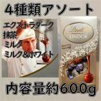 送料込 リンツ トリュフチョコレート シルバーアソート 4種類 600g クリックポスト 郵便受け投函