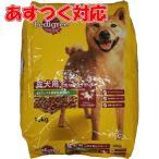 ドッグフード ペディグリー ドライ成犬用 旨みビーフ&緑黄色野菜入 BEEF & VEG 10kg