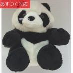 かわいいパンダのぬいぐるみ 高さ約21cm