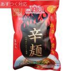 辛麺 宮崎産にんにく使用 辛さを極め うまさを極めた 特辛・激辛 温めん
