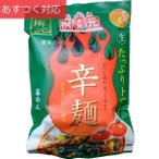 辛麺 宮崎産にんにく使用 辛さを極め うまさを極めた たっぷりトマト 温めん