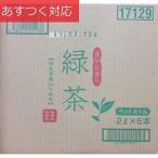 緑茶 豊かな香り 国産茶葉100%使用 無着色 無香料 2L x 6本