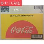 コカ・コーラゼロフリー 1.5L x 8本 コカ・コーラ