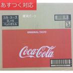 コカ・コーラ 2L x 6本