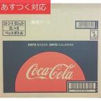 コカ・コーラ ゼロシュガー 2L x 6本