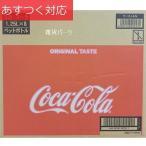 コカ・コーラ 1.25 x 8本