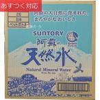 阿蘇の天然水 サントリー 2L x 6本