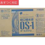 OS-1 オーエスワン 500ml x 24本 丸ペットボトル 大塚製薬 経口補水液