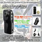 防犯カメラ 音声検知式超小型クリップ型センサーカメラ HCAM-TF-HD