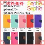 iPhone6 6s 手帳型 スマホケース送料無料 収納 横開き カード入れ おしゃれ かわいい カラフル