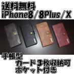iPhone6 6s 手帳型 スマホケース送料無料 カード収納 軽量 横開き カード入れ おしゃれ 保護ケース 手触り良い