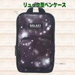 宇宙柄 リュック型ペンケース(ブラック/GALAXY) 03914/筆箱