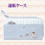 プチフルール 通帳ケース(アリス/グレー) 09125/財布/カード入れ