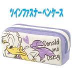 ディズニー(Disney) ツインファスナーペンケース(ドナルド&デイジー) (ネコポス便不可)