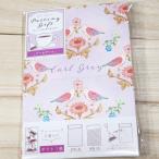郵送で送れるティーバッグ付きレターセット(アールグレイ)200696/紅茶入り お手紙セット