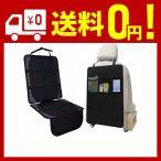 ネクシア(NEXSIA) チャイルドシート用座席シート 保護マット キックガード 1680D素材