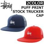 ショッピングtokia STUSSY ステューシー PUFF PRINT STOCK TRUCKER CAP パフ プリント ストック トラッカーキャップ 131703 帽子 スナップバック
