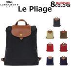 LONGCHAMP ロンシャン Le Pliage Backpack ル・プリアージュ バックパック リュック リュックサック デイパック バッグ レディース 1699-089