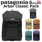 patagonia パタゴニア Arbor Classic Pack アーバー クラシック パック  リュックサック デイパック バックパック バッグ  25L A3 47958